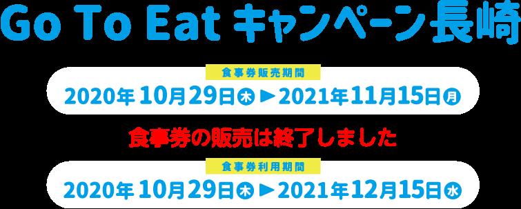 Go To Eatキャンペーン長崎 開催